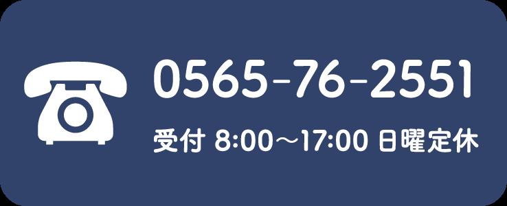 フジイ設備の電話番号 0565-76-2551 受付 8:00〜17:00 日曜定休
